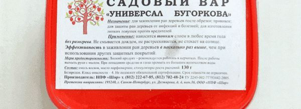 Рецептата за градински пакет